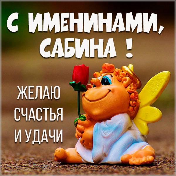 Красивая открытка на именины Сабины - скачать бесплатно на otkrytkivsem.ru