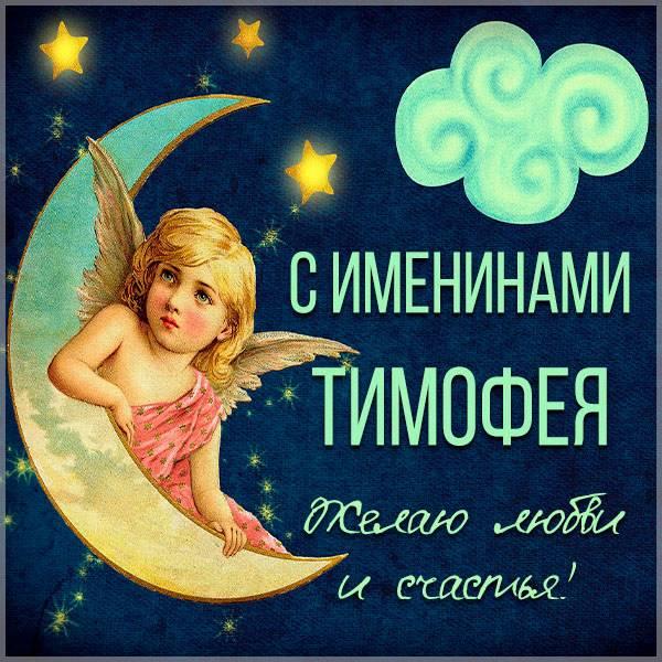 Красивая открытка на именины Тимофея - скачать бесплатно на otkrytkivsem.ru