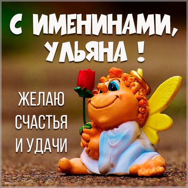 Красивая открытка на именины Ульяны - скачать бесплатно на otkrytkivsem.ru