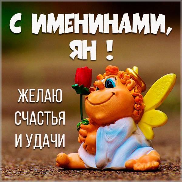 Красивая открытка на именины Яна - скачать бесплатно на otkrytkivsem.ru