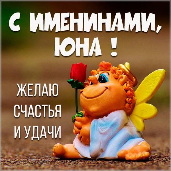 Красивая открытка на именины Юны - скачать бесплатно на otkrytkivsem.ru