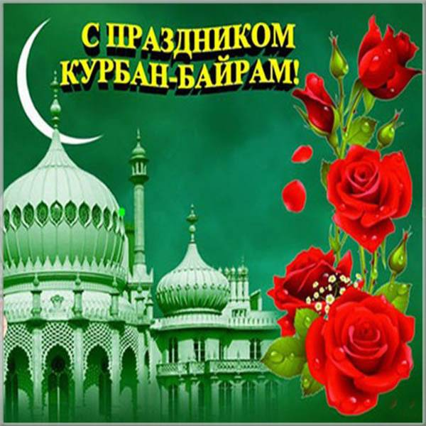 Красивая открытка на Курбан Байрам - скачать бесплатно на otkrytkivsem.ru