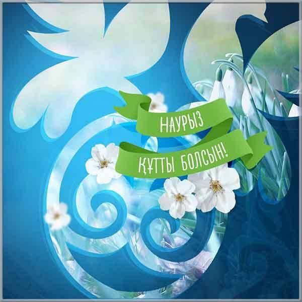 Красивая открытка на Наурыз - скачать бесплатно на otkrytkivsem.ru