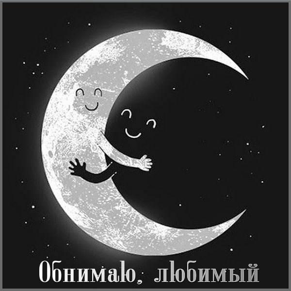 Красивая открытка на ночь любимому - скачать бесплатно на otkrytkivsem.ru