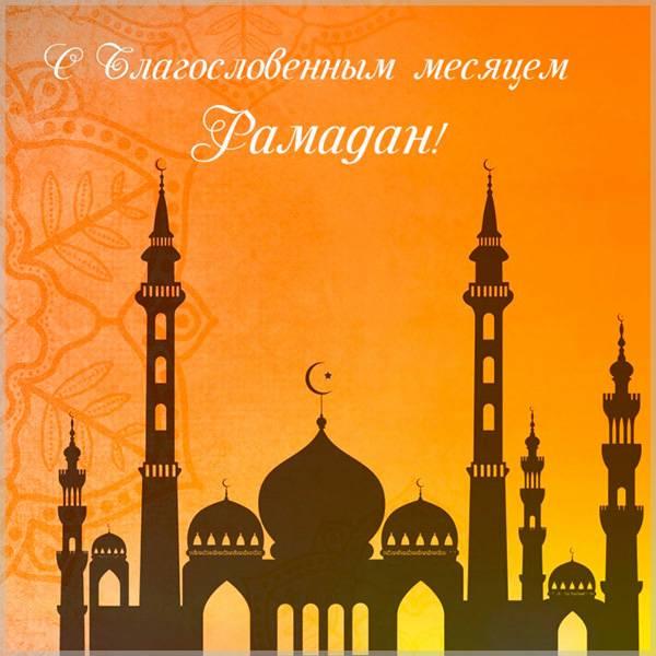 Красивая открытка на Рамадан - скачать бесплатно на otkrytkivsem.ru