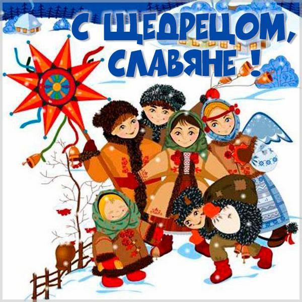 Красивая открытка на Щедрец - скачать бесплатно на otkrytkivsem.ru
