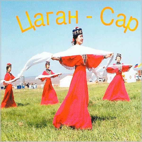 Красивая открытка на Цаган Сар - скачать бесплатно на otkrytkivsem.ru