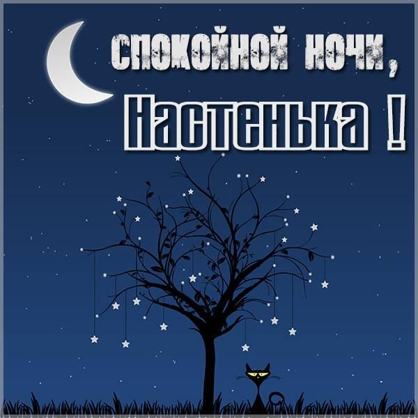 Красивая открытка Настенька спокойной ночи - скачать бесплатно на otkrytkivsem.ru