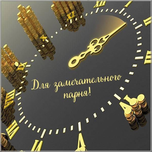 Красивая открытка парню - скачать бесплатно на otkrytkivsem.ru