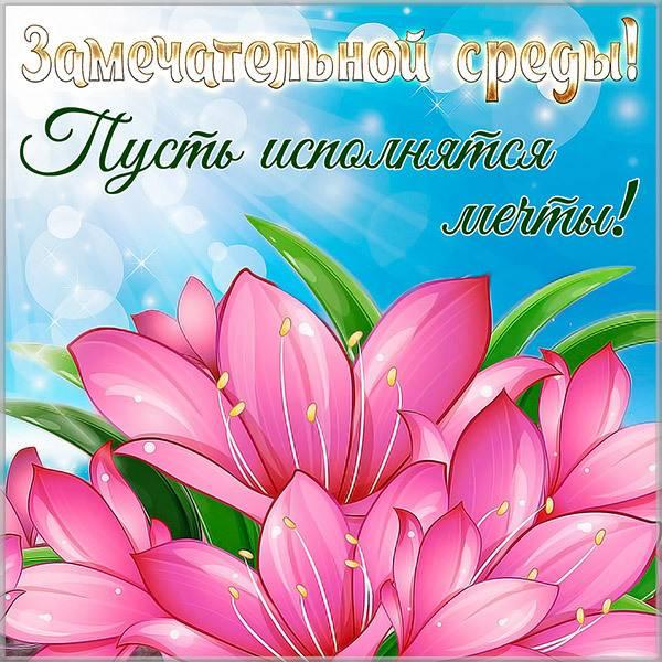 Красивая открытка про среду - скачать бесплатно на otkrytkivsem.ru