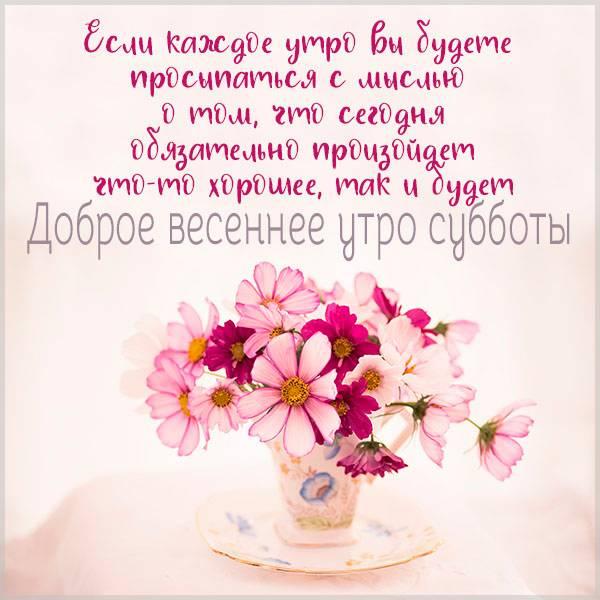 Красивая открытка про субботнее весеннее доброе утро - скачать бесплатно на otkrytkivsem.ru