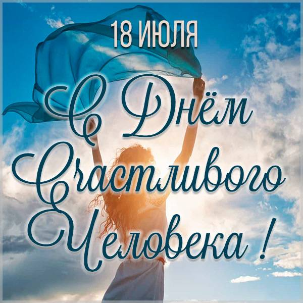 Красивая открытка с 18 июля на день счастливого человека - скачать бесплатно на otkrytkivsem.ru