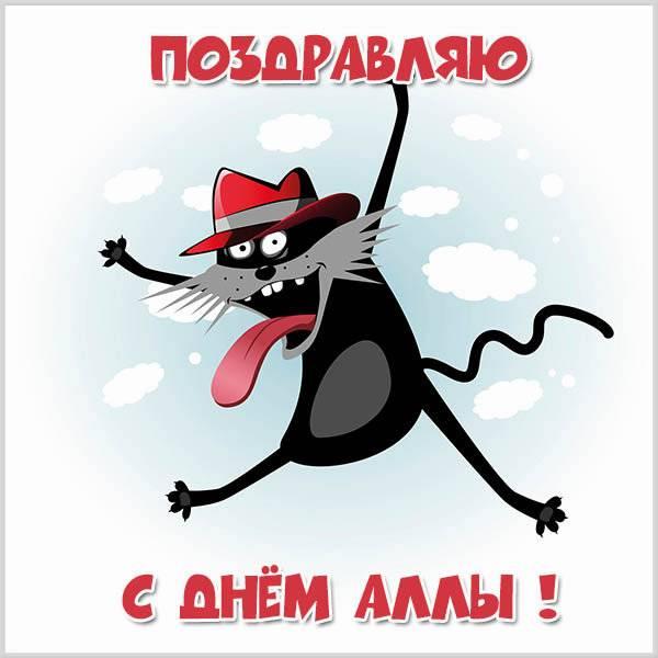 Красивая открытка с днем Аллы - скачать бесплатно на otkrytkivsem.ru