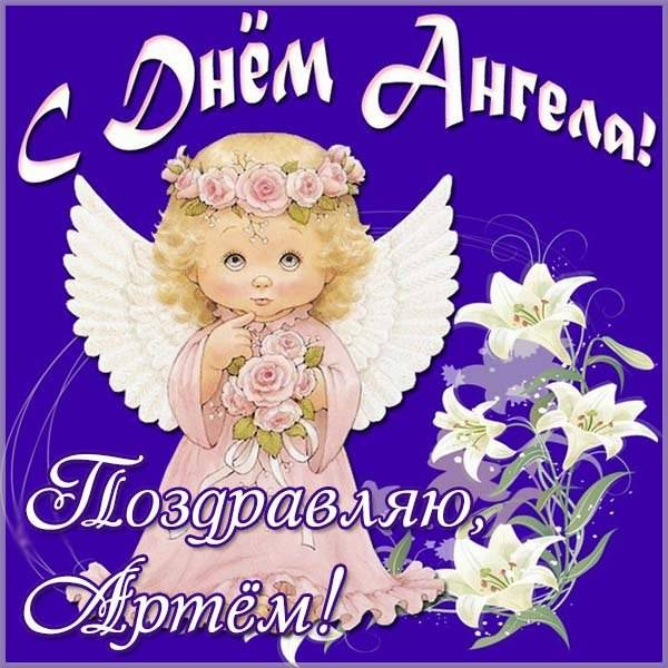 Красивая открытка с днем ангела Артем - скачать бесплатно на otkrytkivsem.ru