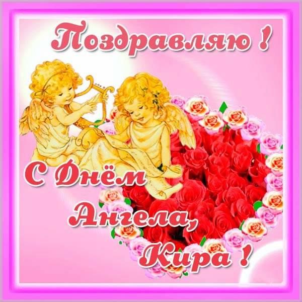 Красивая открытка с днем ангела Кира - скачать бесплатно на otkrytkivsem.ru