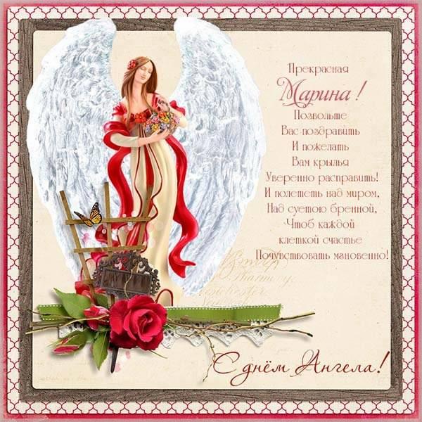 Красивая открытка с днем ангела Марина - скачать бесплатно на otkrytkivsem.ru