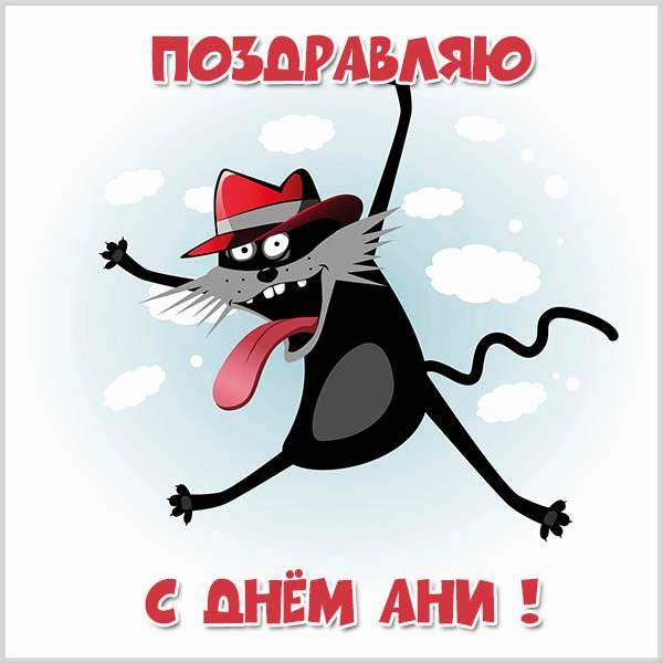 Красивая открытка с днем Ани - скачать бесплатно на otkrytkivsem.ru