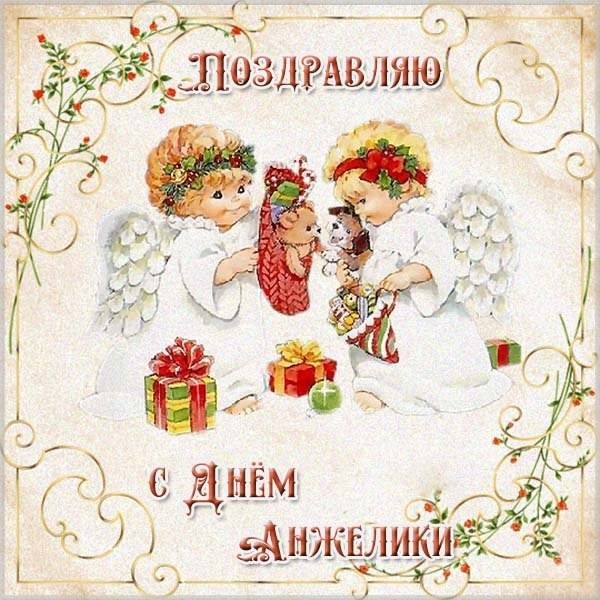 Красивая открытка с днем Анжелики - скачать бесплатно на otkrytkivsem.ru