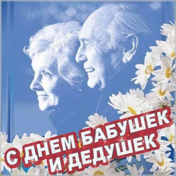 Красивая открытка с днем бабушек и дедушек - скачать бесплатно на otkrytkivsem.ru