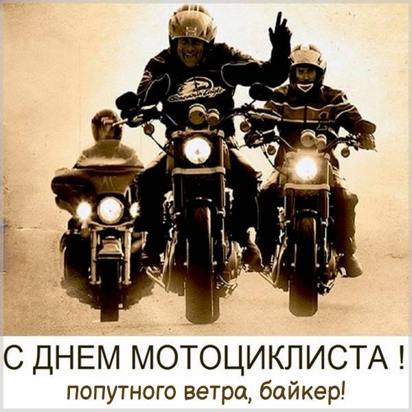 Красивая открытка с днем байкера - скачать бесплатно на otkrytkivsem.ru