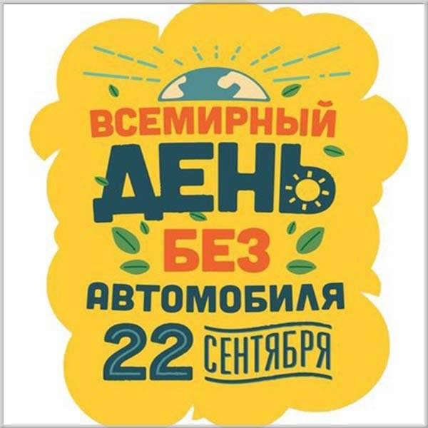 Красивая открытка с днем без автомобиля - скачать бесплатно на otkrytkivsem.ru
