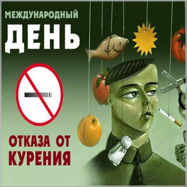 Красивая открытка с днем без табака - скачать бесплатно на otkrytkivsem.ru
