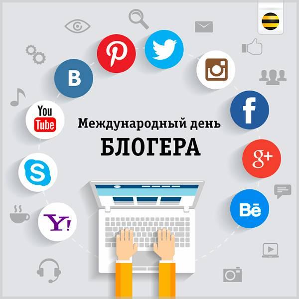 Красивая открытка с днем блогера - скачать бесплатно на otkrytkivsem.ru