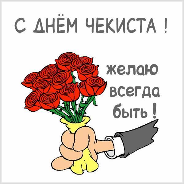 Красивая открытка с днем чекиста - скачать бесплатно на otkrytkivsem.ru