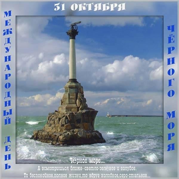 Красивая открытка с днем Черного моря - скачать бесплатно на otkrytkivsem.ru