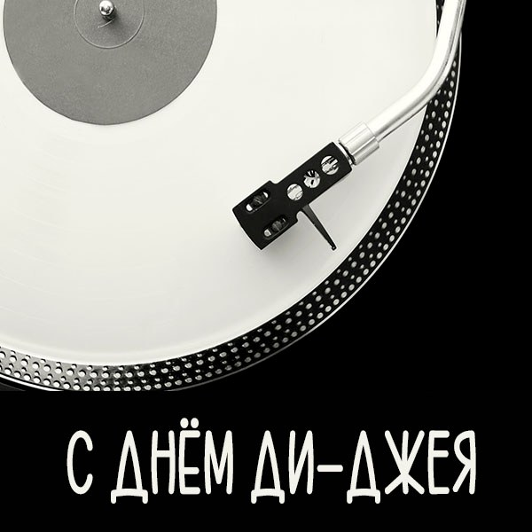 Красивая открытка с днем ди-джея - скачать бесплатно на otkrytkivsem.ru