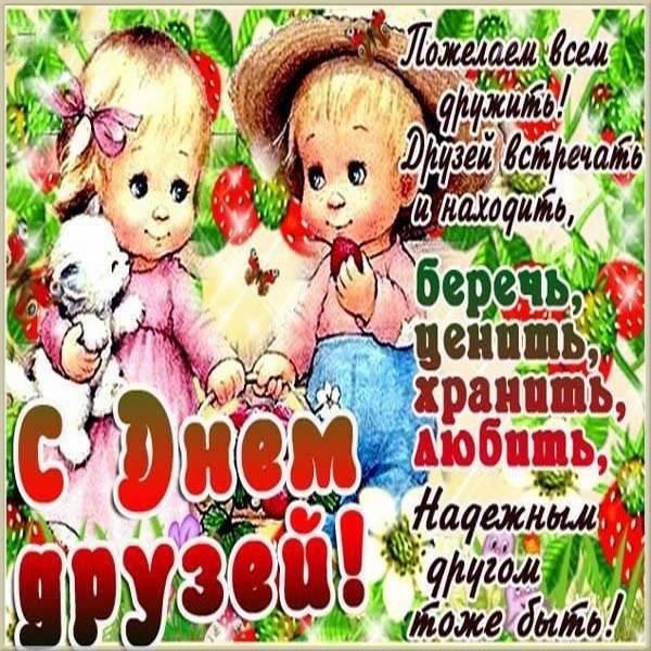 Красивая открытка с днем друзей - скачать бесплатно на otkrytkivsem.ru