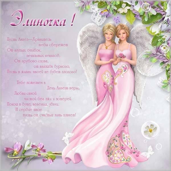 Красивая открытка с днем Элиночки - скачать бесплатно на otkrytkivsem.ru
