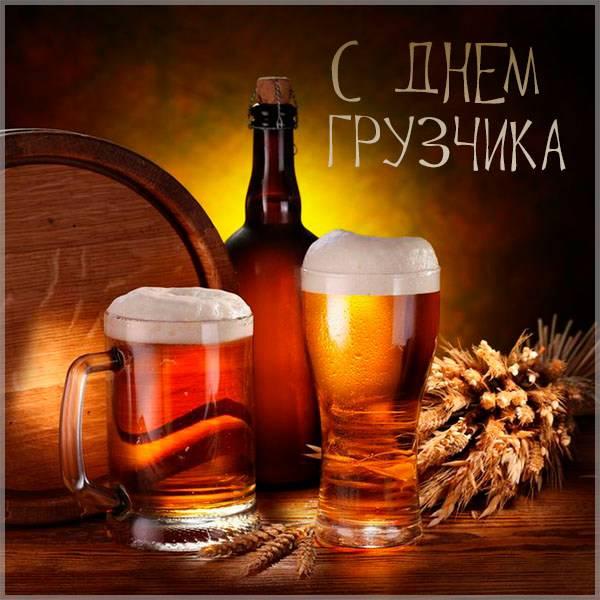 Красивая открытка с днем грузчика - скачать бесплатно на otkrytkivsem.ru