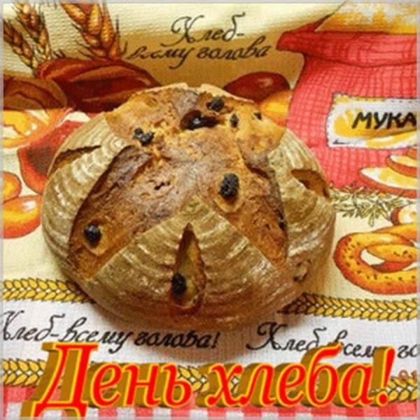 Красивая открытка с днем хлеба - скачать бесплатно на otkrytkivsem.ru