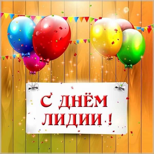 Красивая открытка с днем имени Лидия - скачать бесплатно на otkrytkivsem.ru