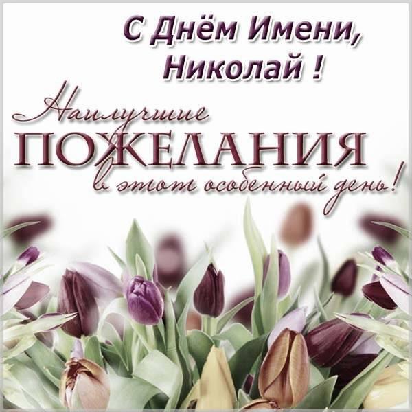 Красивая открытка с днем имени Николай - скачать бесплатно на otkrytkivsem.ru