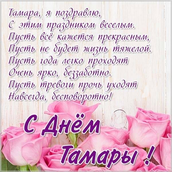 Красивая открытка с днем имени Тамара - скачать бесплатно на otkrytkivsem.ru