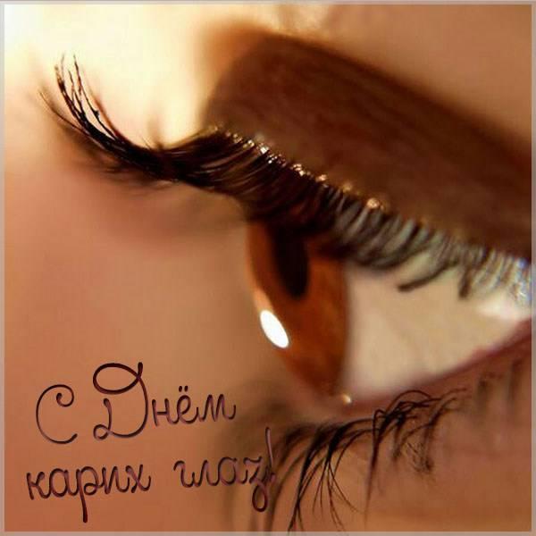 Красивая открытка с днем карих глаз - скачать бесплатно на otkrytkivsem.ru