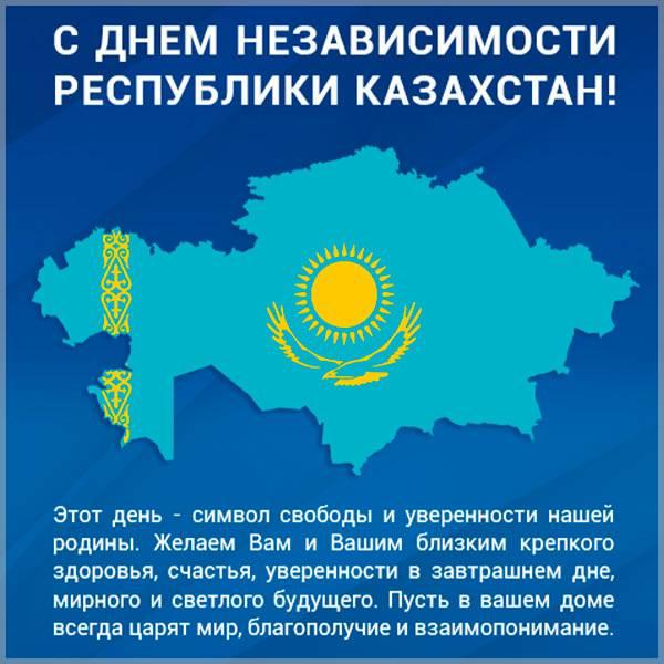Красивая открытка с днем Казахстана со словами - скачать бесплатно на otkrytkivsem.ru