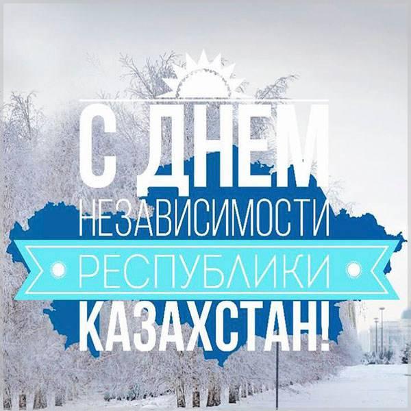 Красивая открытка с днем Казахстана - скачать бесплатно на otkrytkivsem.ru