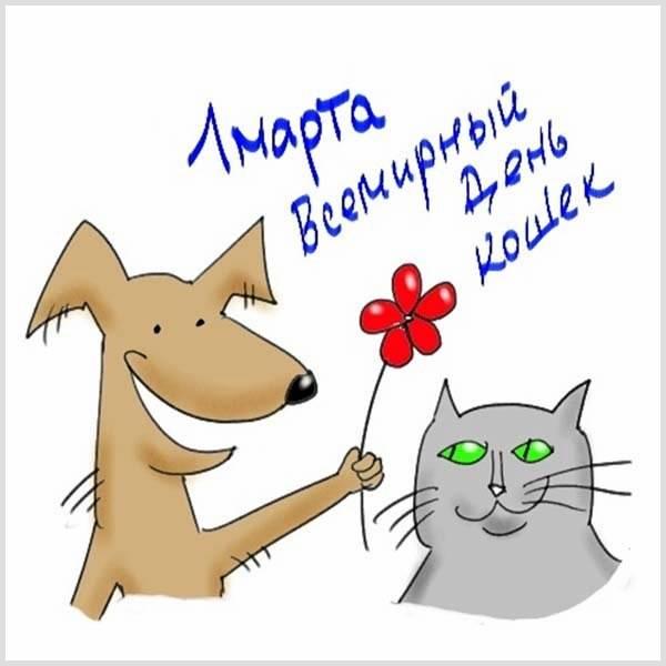 Красивая открытка с днем кошек - скачать бесплатно на otkrytkivsem.ru