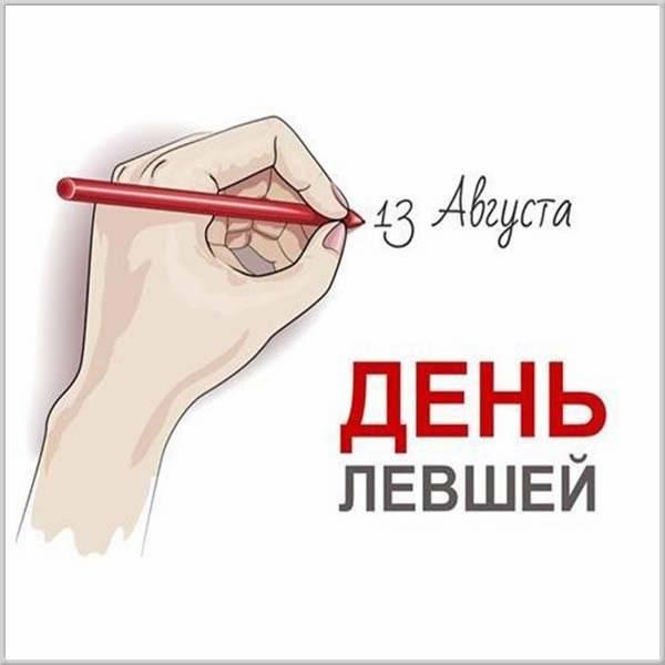Красивая открытка с днем левшей - скачать бесплатно на otkrytkivsem.ru