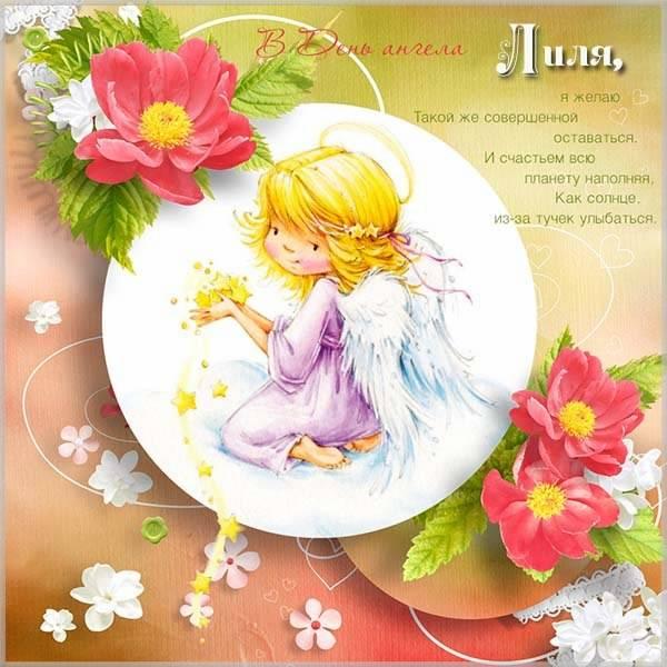 Красивая открытка с днем Лилии - скачать бесплатно на otkrytkivsem.ru