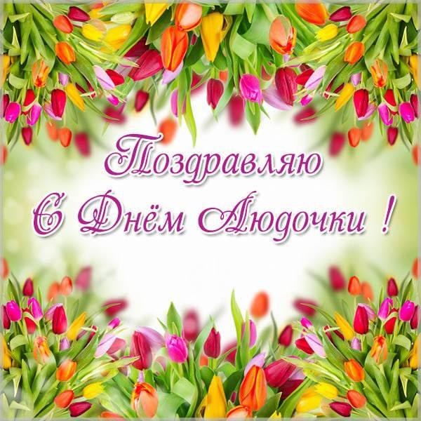 Красивая открытка с днем Людочки - скачать бесплатно на otkrytkivsem.ru