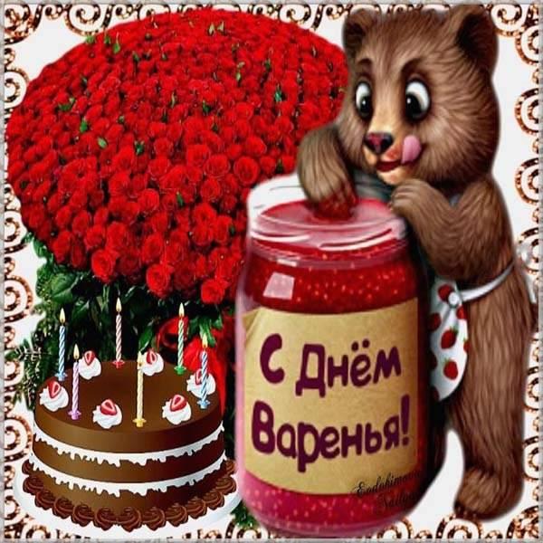Красивая открытка с днем малинового варенья - скачать бесплатно на otkrytkivsem.ru