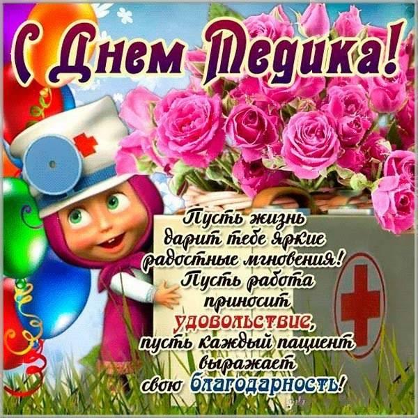 Красивая открытка с днем медика - скачать бесплатно на otkrytkivsem.ru