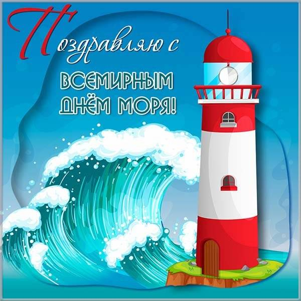 Красивая открытка с днем моря - скачать бесплатно на otkrytkivsem.ru