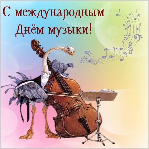 Красивая открытка с днем музыки - скачать бесплатно на otkrytkivsem.ru