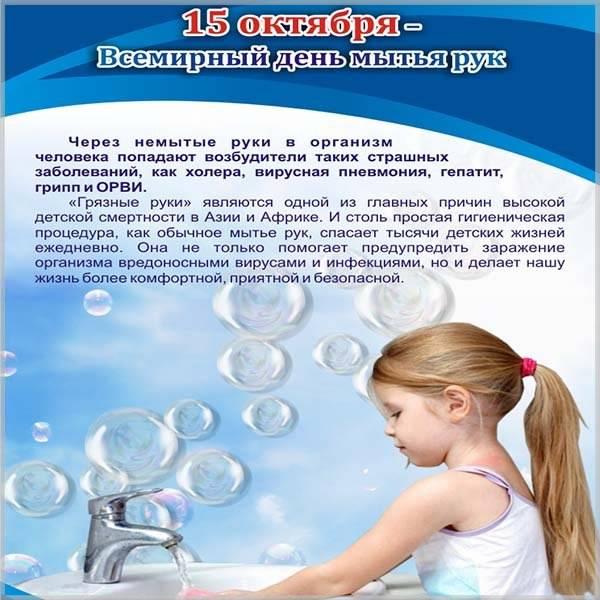 Красивая открытка с днем мытья рук - скачать бесплатно на otkrytkivsem.ru