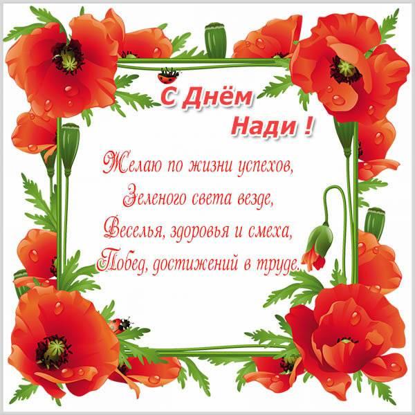 Красивая открытка с днем Нади - скачать бесплатно на otkrytkivsem.ru